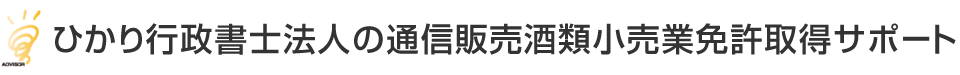 ひかり行政書士法人の通信販売酒類小売業免許サポート